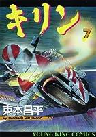 キリン 7 (ヤングキングコミックス)