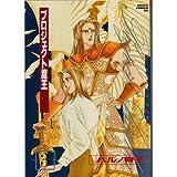 プロジェクト魔王(アルドラ) (3) (あすかコミックスDX)