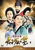 宮廷女官 チャングムの誓い 総集編 [DVD] 画像