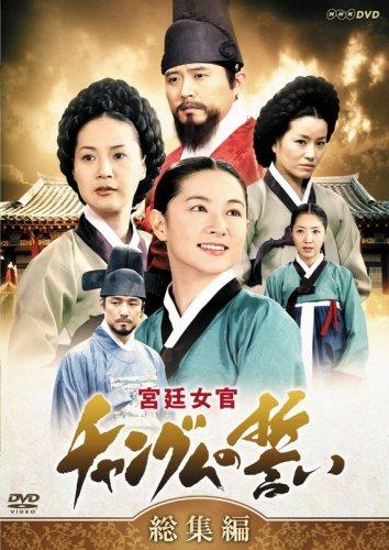 宮廷女官 チャングムの誓い 総集編 [DVD]の詳細を見る