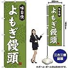 のぼり旗 よもぎ饅頭 SNB-4037 (受注生産)