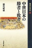 中世日本の勝者と敗者 (敗者の日本史)