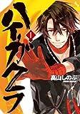 ハイガクラ (1) (IDコミックス ZERO-SUMコミックス)