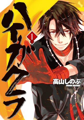 ハイガクラ (1) (IDコミックス ZERO-SUMコミックス)の詳細を見る