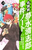名探偵夢水清志郎事件ノート(9) ハワイ幽霊城の謎 <前編> (KCデラックス なかよし)