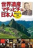 世界遺産マチュピチュに村を創った日本人 「野内与吉」物語 - 古代アンデス文明の魅力 -