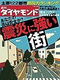 週刊ダイヤモンド 2011年5/14号 [雑誌]
