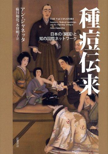 種痘伝来――日本の〈開国〉と知の国際ネットワーク