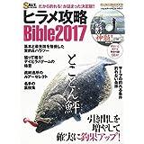 ヒラメ攻略Bible2017 (メディアボーイMOOK ソルトルアーバイブル VOL. 4)