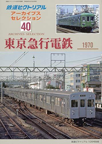 アーカイブスセレクション(40) 2018年 10 月号 [雑誌]: 鉄道ピクトリアル 別冊
