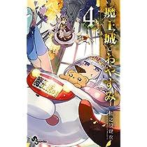 魔王城でおやすみ 4 (少年サンデーコミックス)