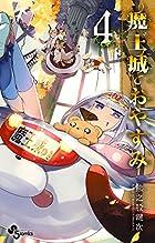 魔王城でおやすみ 第04巻