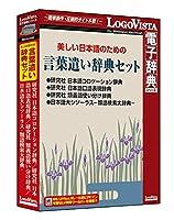 【旧製品】美しい日本語のための言葉遣い辞典セット