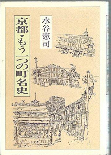 京都・もう一つの町名史