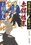 新装版 - 赤猫始末 - 闕所物奉行 裏帳合(三) (中公文庫)