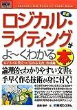 図解入門ビジネス最新ロジカル・ライティングがよ~くわかる本 (How‐nual Business Guide Book)