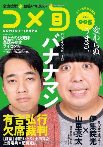 全方位型お笑いマガジン コメ旬 COMEDY-JUNPO Vol.5 (キネマ旬報ムック)