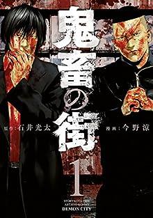 [石井光太x今野涼] 鬼畜の街 第01巻