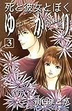 死と彼女とぼく ゆかり(3) (Kissコミックス)