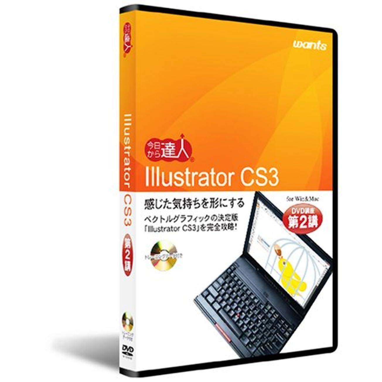 洞察力モデレータスロープIllustrator CS3:DVD講座 第2講