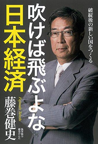 吹けば飛ぶよな日本経済 破綻後の新しい国をつくるの詳細を見る