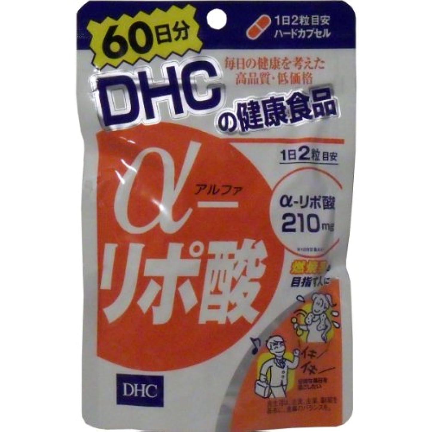 グラディス方言ドループα-リポ酸は、もともと体内にあるエネルギー活性成分。サプリメントでの効率的な補給がおすすめ!DHC120粒 60日分 【4個セット】