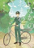 いなかのおまわりさん 1巻 (デジタル版ガンガンコミックスJOKER)