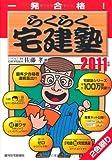 2011年版 らくらく宅建塾 (QP books)
