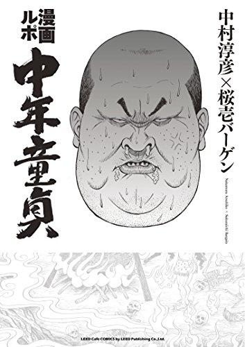 漫画ルポ 中年童貞 (リイドカフェコミックス)