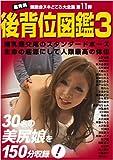 後背位図鑑 3 [DVD]