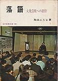 落語―大衆芸術への招待 (1962年) (現代教養文庫)