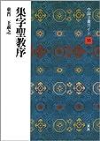 集字聖教序 (中国法書ガイド) 画像