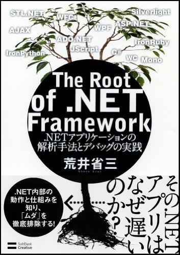 The Root of .NET Framework