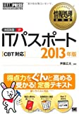 情報処理教科書 ITパスポート CBT対応 2013年版