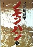 ノモンハン 下 (文春文庫 こ 3-3)