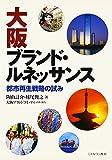 大阪ブランド・ルネッサンス―都市再生戦略の試み