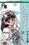 水色時代(6) (フラワーコミックス)