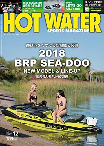HOT WATER SPORTS MAGAZINE (ホットウォータースポーツマガジン )No.171 2017年 12月号 [雑誌]