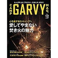 ガルヴィ2018年12月号