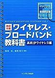 改訂三版 ワイヤレス・ブロードバンド教科書~高速IPワイヤレス編~ (インプレス標準教科書シリーズ)