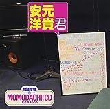 間島淳司のMOMODACHI! CD 安元洋貴君