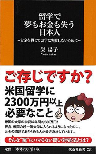 留学で夢もお金も失う日本人 (扶桑社新書)