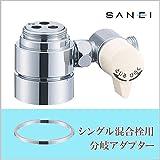 三栄水栓 SANEI シングル混合栓用分岐アダプター TOTO用 B98-1A 【人気 おすすめ 】