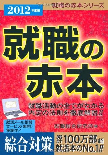2012年度版 就職の赤本 (就職の赤本シリーズ)の詳細を見る