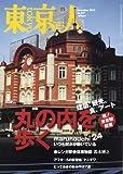 東京人 2012年 11月号 [雑誌]