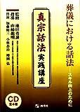 [浄土真宗] 真宗話法実践講座~葬儀における話法