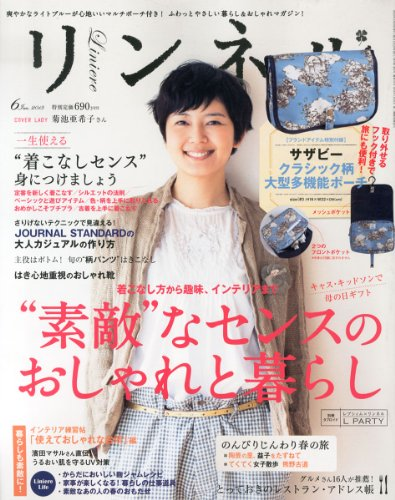 リンネル 2013年 06月号 [雑誌]の詳細を見る