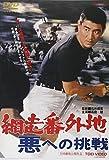 網走番外地 悪への挑戦 [DVD]