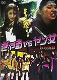 ぎゃるVSヤン女 -紅の決闘-[DVD]