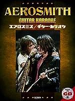 マイナス・ワンCD付 エアロスミス / ギター・カラオケ